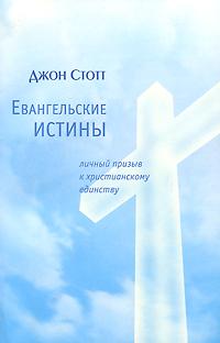 Евангельские истины. Личный призыв к христианскому единству