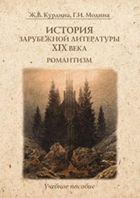 История зарубежной литературы XIX века. Романтизм