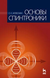 Основы спинтроники