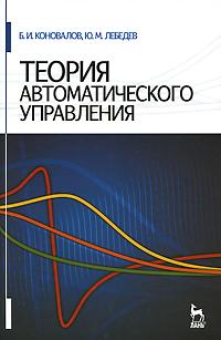 Теория автоматического управления