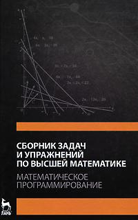 Сборник задач и упражнений по высшей математике. Математическое программирование