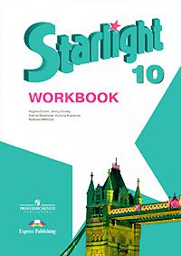 Starlight 10: Workbook / Звездный английский. 10 класс. Рабочая тетрадь