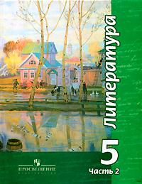 Литература. 5 класс. В 2 частях. Часть 2