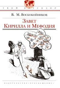 Завет Кирилла и Мефодия