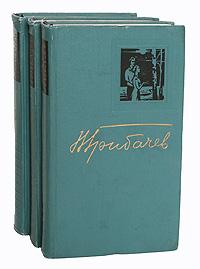 Н. Грибачев. Избранные произведения в 3 томах (комплект из 3 книг)