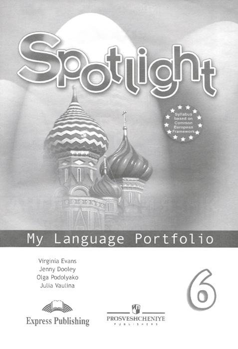 Spotlight 6: My Language Portfolio / Английский язык. 6 класс. Языковой портфель