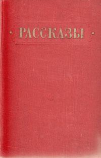 Рассказы. 1951 - 1952