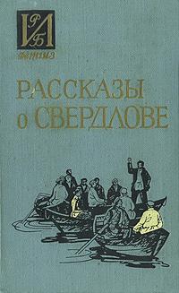 Рассказы о Свердлове