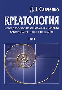 Креатология. Том 1. Методологические основания и модели. Богопознание и научное знание