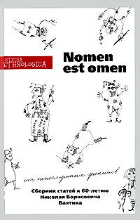 Nomen est omen. Сборник статей к 60-летию Николая Борисовича Вахтина (от непослушных учеников)