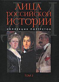 Лица российской истории. Коллекция портретов. Том 3. Д-И