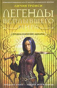Легенды Всплывшего Мира. Книга 1. Предназначение Адхары