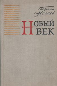 Новый век. Книга первая. Компания Зимгер