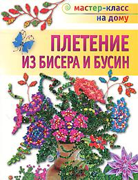 Наталья Бульба Плетение из бисера и бусин