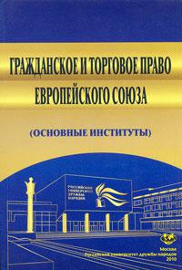 Гражданское и торговое право Европейского Союза (основные институты)