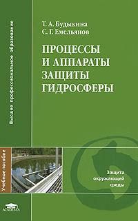Процессы и аппараты защиты гидросферы