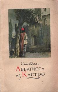 Аббатисса из Кастро