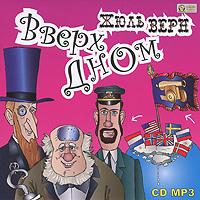 Вверх дном (аудиокнига MP3)