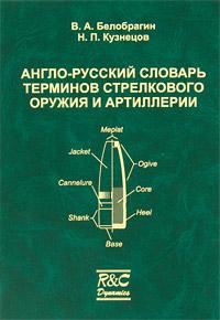 Англо-русский словарь терминов стрелкового оружия и артиллерии