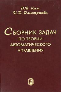 Сборник задач по теории автоматического управления