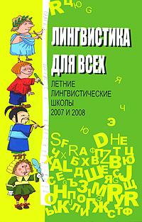Лингвистика для всех. Лингвистические школы 2007 и 2008