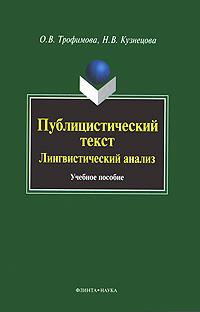 Публицистический текст. Лингвистический анализ