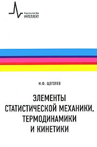 Элементы статистической механики, термодинамики и кинематики