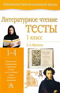 Литературное чтение. Тесты. 1 класс
