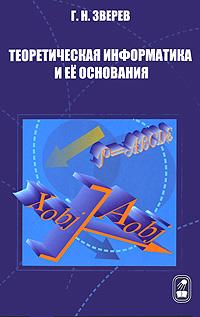 Теоретическая информатика и ее основания. В 2 томах. Том 1