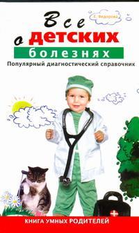 Все о детских болезнях. Книга умных родителей. Популярный диагностический справочник