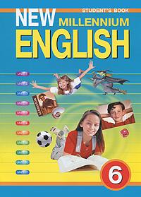 New Millennium English 6 / Английский язык нового тысячелетия. 6 класс12296407Книга для учащегося Английский язык нового тысячелетия для 6-го класса обеспечивает обязательный минимум содержания образования, рассчитана на базисный учебный план три часа в неделю, соответствует программе курса Английский язык нового тысячелетия. Книга для учащегося обеспечивает единство методического и дидактического подходов всего курса (5-11-е классы) и является основной частью учебно-методического комплекта для 6-го класса. Книга состоит из 11 разделов, каждый из которых включает 6 уроков (презентация и закрепление языкового материала, развитие речевых навыков и умений, домашние задания), заданий для проверки достижений, урок проектного типа. Книга снабжена грамматическим справочником и алфавитным списком изученной лексики. Тематика текстов и заданий соответствует потребностям и интересам учащихся этой возрастной группы. Большое внимание уделяется формированию учебных навыков, групповой работе, навыков презентации. В учебнике последовательно реализован...