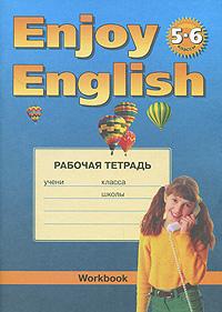 Enjoy English: Workbook / Английский язык. 5-6 классы. Рабочая тетрадь12296407Рабочая тетрадь является составной частью учебно-методического комплекта Английский с удовольствием для 5-6-х классов общеобразовательных учреждений, в которых английский язык изучается со 2-го класса. Основное назначение рабочей тетради - закрепить и активизировать языковой и речевой материал учебника, автоматизировать лексико-грамматические навыки, развивать умения учащихся в чтении и письменной речи. Широкий спектр разнообразных заданий, требующих от учащихся творческого отношения при их выполнении, в том числе наличие заданий повышенной трудности, занимательных кроссвордов и прочих заданий, позволяет реализовать личностно-ориентированный подход при работе с учащимися с разным уровнем подготовки и с разными интересами. В тетрадь включены типы заданий, часто используемые в итоговой аттестации, что готовит учащихся к объективному контролю и самоконтролю в процессе изучения английского языка. Рабочая тетрадь соответствует уровню подготовки учащихся, тематике...