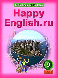 Happy English.ru / Английский язык. Счастливый английский.ру. 9 класс12296407Учебно-методический комплект Счастливый английский.ру для 9-го класса продолжает линию учебников Счастливый английский.ру для 5-11-х классов, предназначенных для учащихся основной и средней (полной) общеобразовательной школы. УМК написан в соответствии с требованиями федерального компонента государственного стандарта общего образования и рекомендован Министерством образования и науки РФ. Курс обеспечивает необходимый и достаточный уровень коммуникативных умений учащихся в устной и письменной речи, их готовность и способность к речевому взаимодействию на английском языке в рамках обозначенной в стандарте тематики. К курсу Счастливый английский.ру разработана авторская программа для 5-9-х классов.