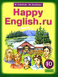 Happy English.ru / Английский язык. Счастливый английский.ру. 10 класс12296407Учебник Счастливый английский.ру для 10-го класса продолжает линию учебников Счастливый английский.ру для 2-11-х классов, предназначенных для учащихся основной и средней (полной) общеобразовательной школы. Учебник написан в соответствии с требованиями федерального компонента государственного стандарта общего образования и обеспечивает необходимый и достаточный уровень коммуникативных умений учащихся в устной и письменной речи, их готовность и способность к речевому взаимодействию на английском языке в рамках обозначенной в стандарте тематики.
