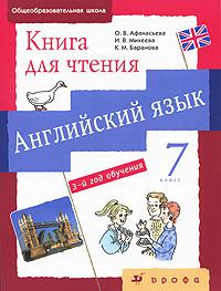 Английский язык. 7 класс. 3-й год обучения. Книга для чтения