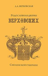 Родословная дворян Верховских Смоленской губернии