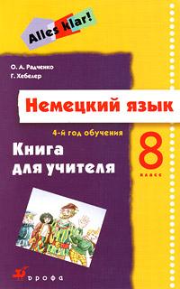 Немецкий язык. Alles klar! 8 класс. 4 год обучения. Книга для учителя