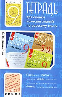 Тетрадь для оценки качества знаний по русскому языку. 9 класс