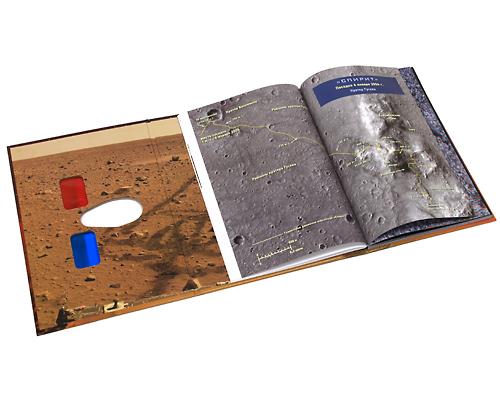 Марс 3-D