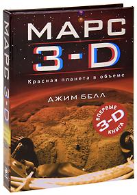 Марс 3-D. Белл Д.