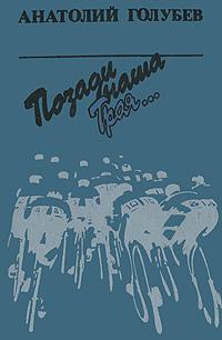 Позади наша Троя.... Анатолий Голубев