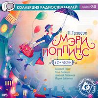 Мэри Поппинс (аудиокнига MP3)