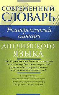 Универсальный словарь английского языка ( 978-5-17-067683-5, 978-5-271-28386-4, 978-5-4215-1038-3 )
