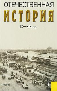 Отечественная история IX-XIX вв.