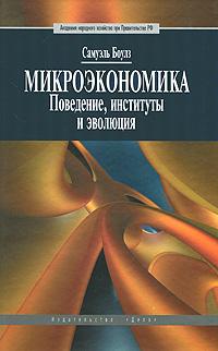 Микроэкономика. Поведение, институты и эволюция. Самуэль Боулз