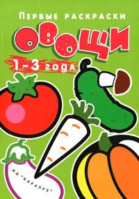 Первые раскраски. Овощи. 1-3 года