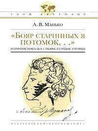 Бояр старинных я потомок… Исторические сюжеты об А. С. Пушкине, его предках и потомках