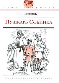 Пушкарь Собинка