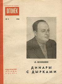 Л. Шейнин Динары с дырками