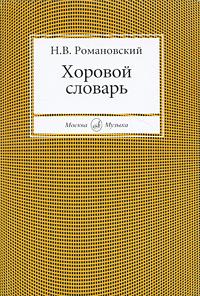 Хоровой словарь
